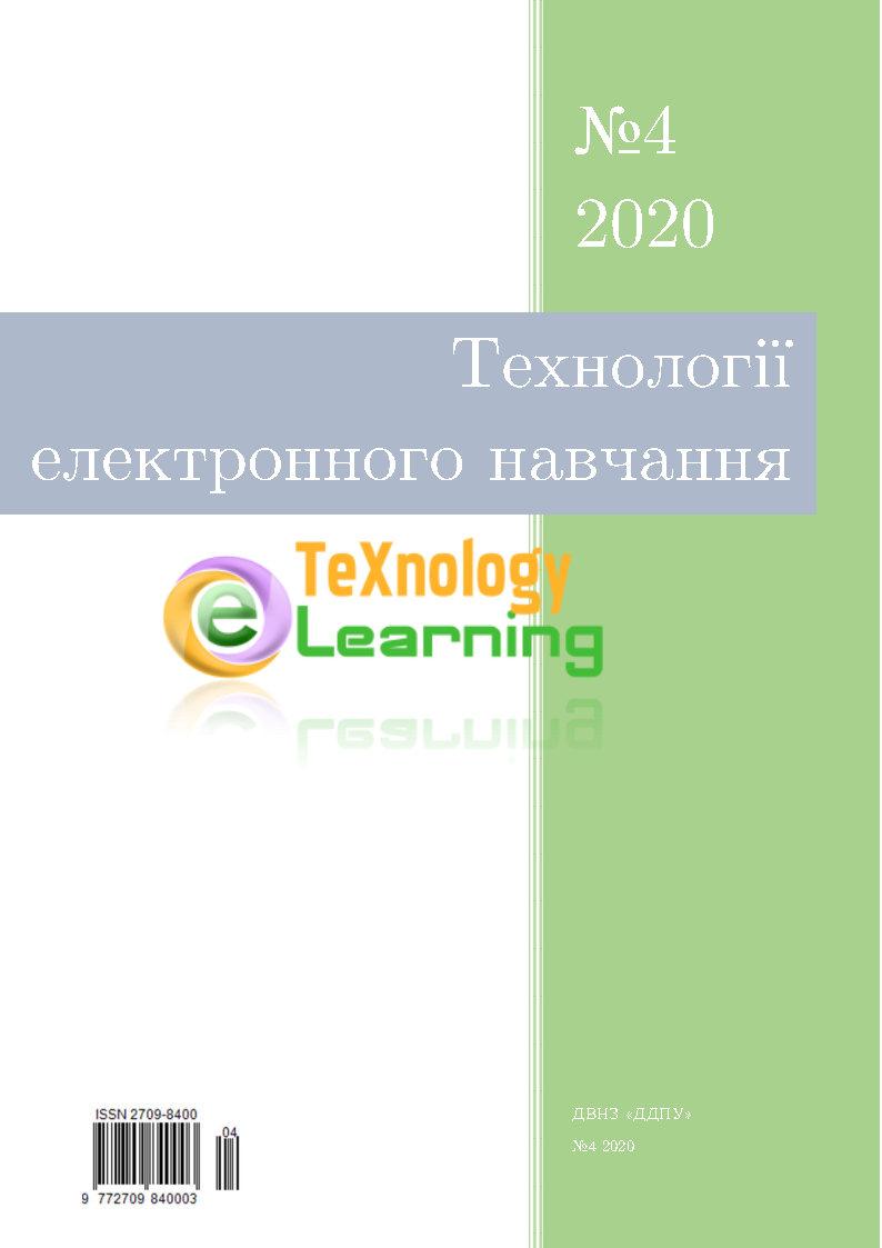 Технології електронного навчання, Випуск 4, 2020 рік